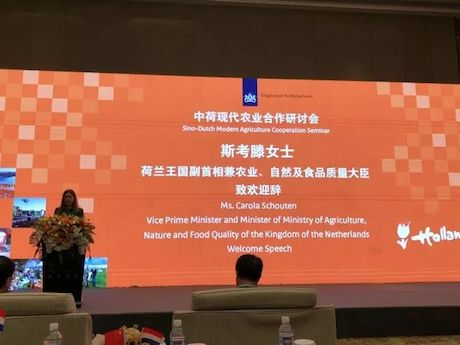 Opening of Sino-Dutch symposium on modern agricultural