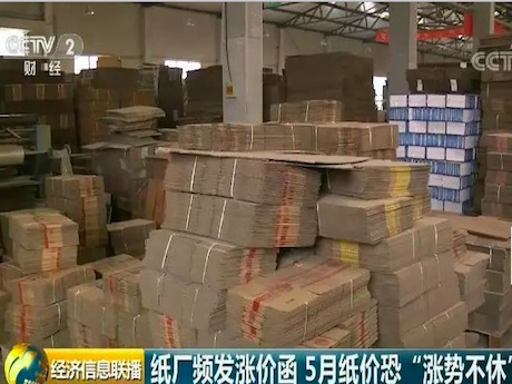 China New Wave Of Price Increases In Finished Paper Product Market